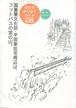 『国重要文化財・平田家住宅周辺は、フットパスの宝の山』