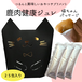 美味しいおやつサプリメント おやつで健康 愛犬&愛猫の鹿肉健康ジュレ 酵素配合 健康補助食品 25包入り 猫ちゃんパッケージ(送料込み)