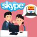 【Skype相談】現役ネットショップ店長による通販サイト開店お悩み個別スカイプ相談