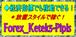 ☆爆益のForex_Ketek5-Pipis(口座フリー)・・!