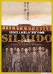 SILMIDO −シルミド−