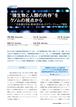 2017年71-1(1月発行号)/寄稿/神崎 秀嗣 氏ほか