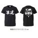【男道/Tシャツ(2018)】※エクスペリエンスver.