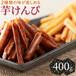 糖蜜の芋けんぴと、黒糖の芋けんぴの二種の味を食べ比べ!!鹿児島県産のさつまいも100%使用★芋けんぴ400g(200g×2)♪