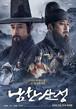 ☆韓国映画☆《天命の城》DVD版 送料無料!