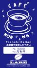 100g「こだわりブレンドコーヒー」ラルーオリジナル(フレンチロースト)