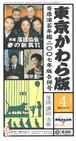 東京かわら版 2007(平成19)年4月号 寄席演芸年鑑2007年版 合併号