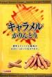 キャラメルかりんとう60g / どーなつファーム / 山田製菓