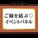 【NEW】[temp_K-2]和柄イベントパネル