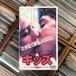 映画 KIDS(キッズ)【中古ビデオテープ】