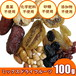 ミックスドライフルーツ(100g)デーツ いちじく キウイ レーズン等の7種類をMIX