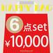【送料無料】HAPPY BAG 6点セット