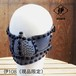 【伊108】伊式顎防~イシキ アゴボウ~(サバゲー用フェイスマスク) 鈍色×黒糸【現品限定】