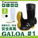 ガロア#1 ( ホワイト / ブラック ) 長靴 福山ゴム