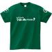 【選手応援グッズ】『今日曲げ』Tシャツ
