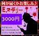 ミステリーBOX  3000