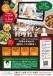 """【自炊をプロ級に健康に♪】シェフの""""マンツーマン""""オンライン料理講座"""