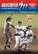 高校野球グラフCHIBA2020