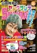 同人誌『山田玲司のヤングサンデー』Vol.3(2018夏)