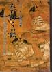 みちのくの鉄 仙台藩烔屋製鉄の歴史と科学