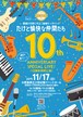 """""""10th Anniversary Special Live"""" 前売チケット"""