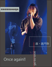 LIVE DVD 「Once again」