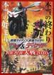 (2)仮面ライダー×仮面ライダー W〈ダブル〉&ディケイド MOVIE大戦2010