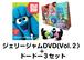 ジェリージャムDVD(Vol.2)+3ドードー ギフトパック