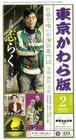 東京かわら版 2015(平成27)年2月号