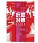 教育開発出版 計算対策BASIC (対象学年 小6~中1) 2021年度版 新品完全セット ISBN なし c005-772-000-mk-bn