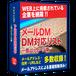 バカ売れ法人メールDM、DM対応リスト[2015年 全国版] 一括パッケージ