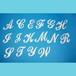 アルファベット48ミリ(アレンスキ)【ユリシス・シート】