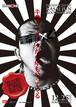 葛西純プロデュース興行 Blood X`mas 2013.12.25 後楽園ホール