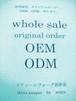 卸販売及びOEM/ODM承ります。