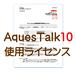 AquesTalk10 使用ライセンス