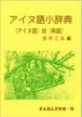 アイヌ語小辞典