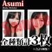 【チェキ・全種類計3枚】Asumi(Risky Melody)