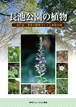 n001-長池公園の植物