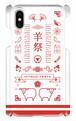 (iPhoneX)【羊祭】羊フェスタ公式スマホケース