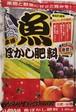 魚ぼかし肥料1.8Kg