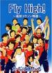 Fly High!~琉球コラソン物語~