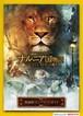 (3)ナルニア国物語 第1章 ライオンと魔女