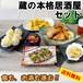 海鮮 肉 手作り惣菜 札幌おうち居酒屋セット コロナ支援 送料無料 札幌のおつまみ