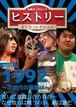 札幌オーギリングヒストリーDVD#03「1992~次世代の幕開け~」