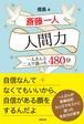 サイン本 書籍【斎藤一人の人間力】信長著+【オリジナルしおり】