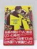 【在庫僅少本】『ザッツTVグラフィティ 外国テレビ映画35年のすべて』