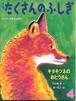 2009年4月号 キタキツネのおとうさん たくさんのふしぎ 新品