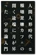 □ 人間人形時代 | 稲垣足穂/松岡正剛/杉浦康平 | 工作舎 | 1975