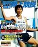 月刊陸上競技2006年8月号