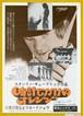 時計じかけのオレンジ【1973年再公開版】